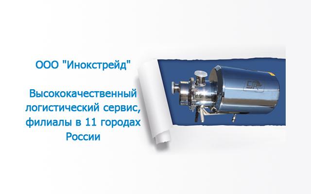 Инокстрейд - поставщик нержавеющей стали, нержавеющий металлопрокат со склада, склад нержавеющей стали, нержавейка со склада